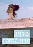 יומני מלחמה 1973-פרק 1