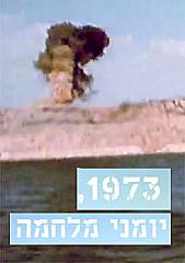 Watch Full Movie - יומני מלחמה 1973-פרק 1