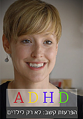 ADHD - הפרעות קשב: לא רק לילדים