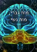 מוח גברי, מוח נשי