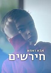 Watch Full Movie - אבא ואמא חירשים - לצפיה בטריילר
