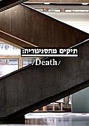 Defense Files: Death