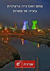 Watch Full Movie - אנרגיה: פחם וגרעין - לצפיה בטריילר