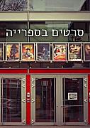 Watch Full Movie - סרטים בספרייה - לצפיה בטריילר