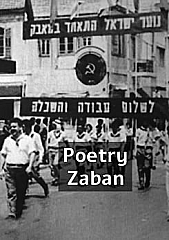 Watch Full Movie - Poetry Zaban - לצפיה בטריילר