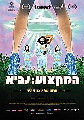 Watch Full Movie - המקצוע: נביא