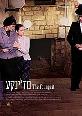 Watch Full Movie - מז'ינקע