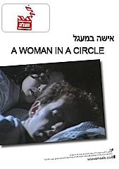 אישה במעגל