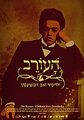 The Raven - Ze'ev Jabotinsky