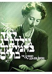 The 5 Houses of Lea Goldberg