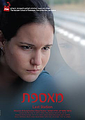 Watch Full Movie - מאספת