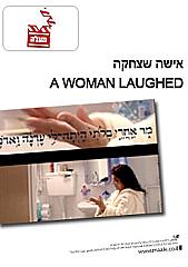 אישה שצחקה