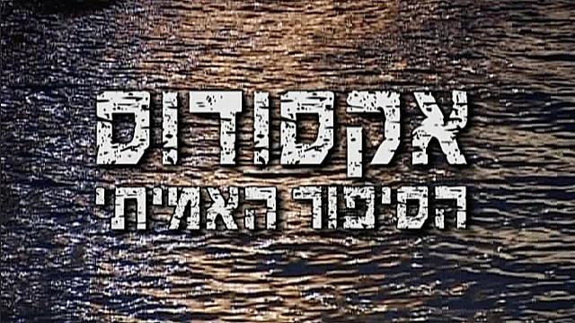 Watch Full Movie - אקסודוס - הסיפור האמיתי - לצפיה בטריילר