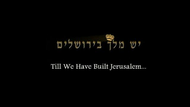 Watch Full Movie - יש מלך בירושלים - לצפיה בטריילר