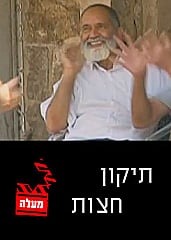 Watch Full Movie - תיקון חצות